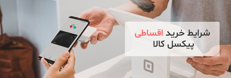 خرید اقساطی تبلت | خرید اقساطی موبایل | پیکسل کالا